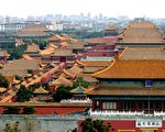 北京故宫(大纪元)