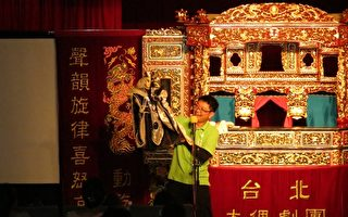 台北木偶劇團的老師指導現場親子有關木偶劇的基本動作及有關的術語。(攝影:李擷瓔/大紀元)