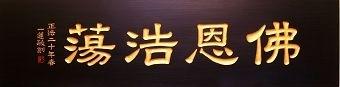 【徵稿作品】楠木雕刻:佛恩浩蕩。(圖:明慧網)