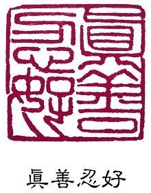 【徵稿作品】篆刻:真善忍好。(圖:明慧網)
