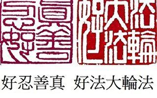 【征稿作品】篆刻(图:明慧网/大纪元合成图)