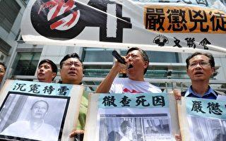 """""""六四铁汉""""李旺阳""""被自杀""""及强行灭尸,引发了民众激烈反弹,港人游行,大陆声援,海外民运、人权组织纷纷抗议中共的人权暴行。(摄影:宋祥龙/大纪元)"""