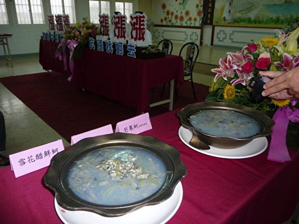 东石牛奶蚵经料理后令人不禁食指大动。(摄影:苏泰安/大纪元)