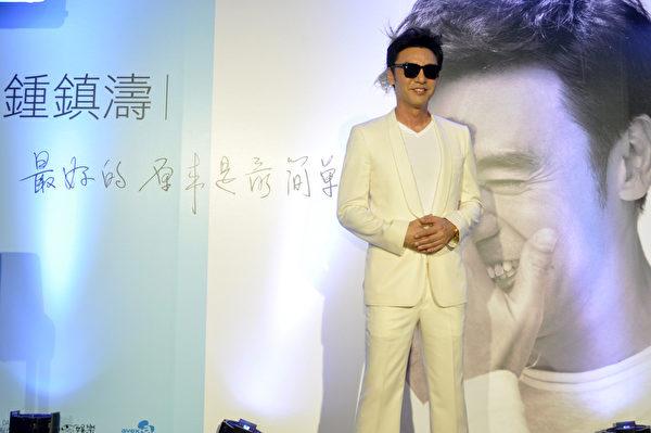鍾鎮濤舉行新專輯《最好的原來是最簡單的》發片記者會。(圖/固力狗娛樂提供)