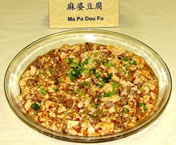 遊客可在中國節品嚐到色香味俱全的麻婆豆腐。(攝影:良克霖/大紀元)