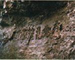 现踪贵州省平塘县掌布河谷风景区的藏字石。(图:网络图片)