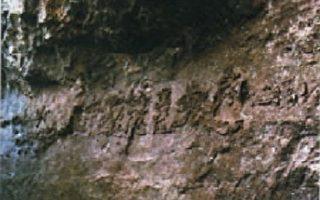 现踪贵州省平塘县掌布河谷风景区的藏字石。(图:网路图片)