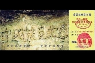 贵州平塘县掌布乡桃坡村掌布谷国家地质风景公园门票。(图:大纪元资料)