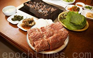 火候均衡、有益健康的韓國黃土木炭燒烤。(攝影:愛德華/大紀元)