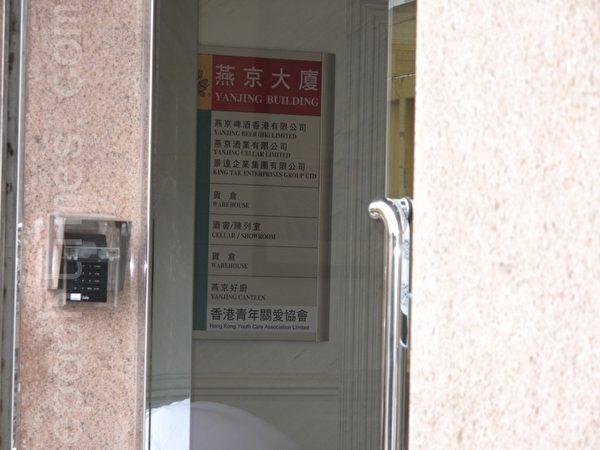 """在燕京大厦的水牌上,新近添上了""""香港青年关爱协会""""的名字,而同一个地址也注册了另一家与中联办关系密切的公司。(大纪元)"""