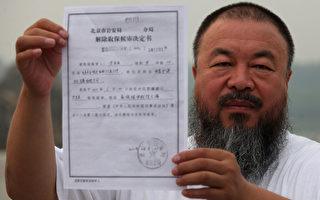 中国艺术家艾未未的旅行限制将于周五(6月22日)到期。但艾未未说,虽然他从周五起就可以自由外出旅行,但这仅限于在中国国内,当局仍然不允许他出国。(Ed Jones/AFP)