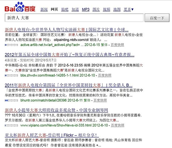 近日,中共政法委下达密令极力阻扰中国大陆民众参赛的消息被曝光之际,中国最大的搜索引擎之一百度却开禁了新唐人大赛的相关信息,引起外界的关注,传递出耐人寻味的信息。(网络截图)