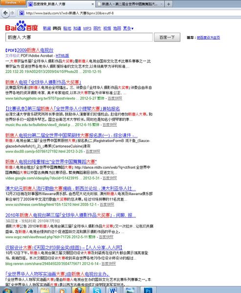 中国最大的搜索引擎之一百度开禁了新唐人大赛的相关信息,引起外界的关注,传递出耐人寻味的信息。(网络截图)
