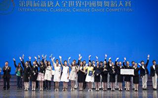 中共阻挠全世界中国舞大赛 台湾各界谴责