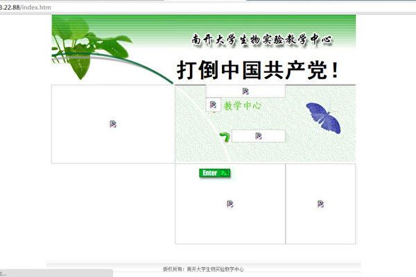 """七一前夕,大陆著名高校南开大学网站再次被攻陷,页面""""打倒中国共产党!""""七个黑体大字非常显眼。(新唐人)"""