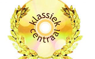 比利時古典音樂盛會 金標籤獎頒獎典禮