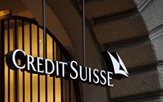 瑞士信贷银行(Credit Suisse)计划裁减欧洲投资银行部门1/3高阶职员。图为苏黎世瑞士信贷银行。(FABRICE COFFRINI / AFP)