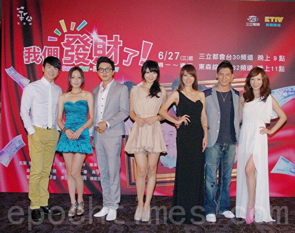 华剧《我们发财了》6月26日举行首映会,主演全员出席。(摄影:黄宗茂/大纪元)