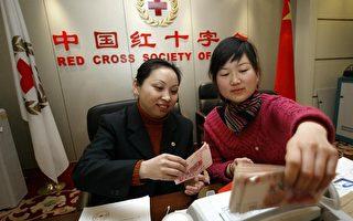 """""""郭美美""""效应 中国红会去年获捐减6成"""