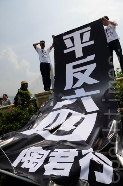 中共國家主席胡錦濤29日飛抵香港進行訪問,社民連於青衣青嶼幹線觀景台展示兩張大橫額,向經過青馬大穚的胡錦濤示威,抗議中共獨裁。(攝影:宋祥龍/大紀元)