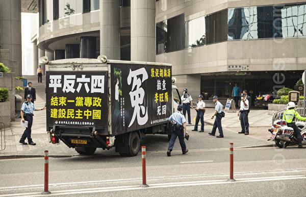 中共國家主席胡錦濤29日飛抵香港進行訪問,支聯會的平反「六四」專車在胡錦濤的下榻酒店前遭警方阻止。(攝影:余綱/大紀元)