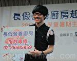 盧廣仲呼籲社會大眾發揮愛心,資助弱勢學童的餐費。(攝影:施芝吟 /大紀元)