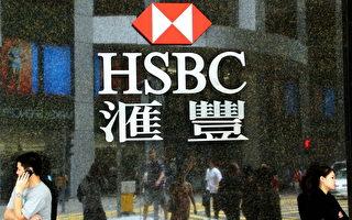 求清者:滙豐銀行這筆帳我們定要算清