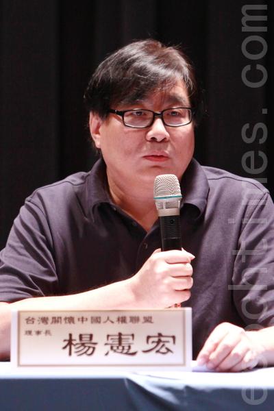 台灣關懷中國人權聯盟理事長楊憲宏。(攝影: 林伯東 / 大紀元)