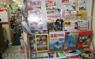 中國大陸人踏足香港購買禁書