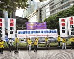 香港法轮功学员在会展场外宣读声明,呼吁胡锦涛制止迫害法轮功,法办迫害法轮功的江泽民流氓集团。(摄影:余钢/大纪元)