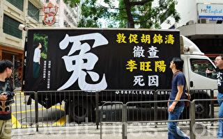 """香港4名青年日前到湖南计划悼念""""六四铁汉""""李旺阳,其中香港大学学生萧健滔及社运人士陈诗韵一度被大陆公安扣押近12小时后,扣押期间遭到公安粗暴对待,更被公安恐吓""""砍头""""。香港民间人权阵线(民阵)发起七一大游行,要求北京政府彻查民运人士李旺阳的死因。((摄影:宋祥龙/大纪元) )"""