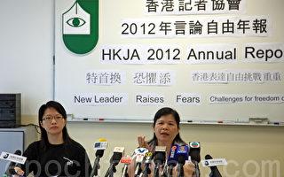 香港新聞界憂梁振英上台箝制自由
