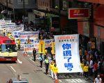"""2011年7月24日,全球声援法轮功反迫害十二年之际,香港大游行队伍里""""你退了吗?""""的巨幅标语,震撼香港中外游客。(来自明慧)"""