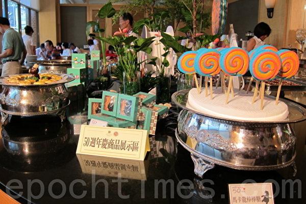 高雄國賓大飯店推出50週年慶商品展示區。(攝影:楊小敏/大紀元)