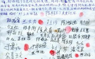 黑龍江湯原縣村民在呼籲營救法輪功學員王正玉的信上簽名.(明慧網)