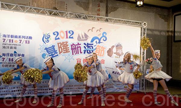 2012基隆航海節宣傳記者會上,明日之星小朋友精采的舞蹈演出。(攝影:周美晴/大紀元)