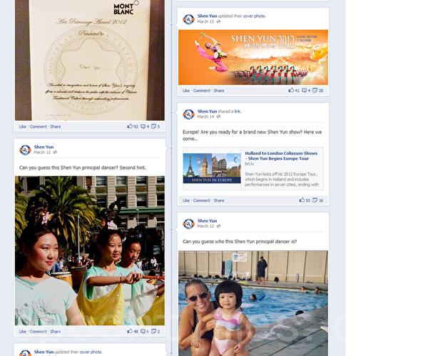 神韵脸书记载了神韵演员们的生活照与博客等等,互动气氛热烈。(神韵脸书截图)