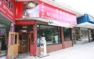 风靡韩国的中华料理