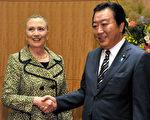 """美国国务卿希拉里(左)在大会致辞中,将野田(右)首相称为""""野田外相"""",让近期因重启核电厂而被人呼下台的野田好一阵尴尬。(AFP/JAPAN POOL)"""