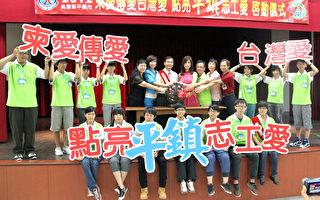 """玩具图书馆协会""""柬爱传爱台湾爱,点亮平镇志工爱""""国际志工队接受各界祝福。(摄影:徐乃义/大纪元)"""