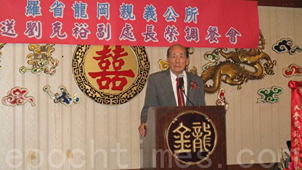 圖:龍岡公所主席關文英發言。(攝影:劉菲/大紀元)