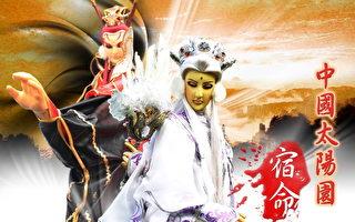 來自台中的中國太陽園掌中劇團演出海報(攝影:陳建霖/大紀元)