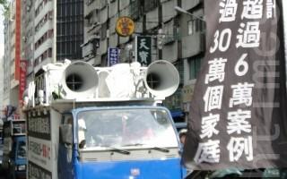 台灣投資中國受迫害協會成員巡迴台中遊行,控訴正在台灣的天津團是非法招商,呼籲政府與台商不要受騙上當。(攝影:黃玉燕/大紀元)