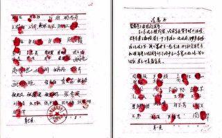 为能营救一名法轮功学员,河北300村民们集体签名、按手印上书中央,在社会上引起强烈反响。(大纪元资料图片)