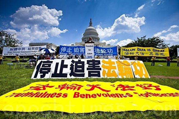 """2010年7月22日下午,来自世界各地的法轮功学员在美国首都华盛顿的国会山举行""""7.20""""反迫害集会。美国国会议员与非政府机构、宗教组织及人权团体的代表在集会上声援法轮功学员,呼吁制止中共对法轮功长达十一年的迫害。图为集会现场。(摄影﹕Mark Zou/大纪元)"""