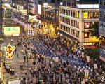 """七一大游行,打着""""解体中共 复兴中华""""大型幡旗的法轮功学员队伍,在人群中前进。(摄影:余钢/大纪元)"""