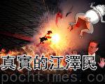 【热点互动】解开中国政局迷雾的一本新书(1)