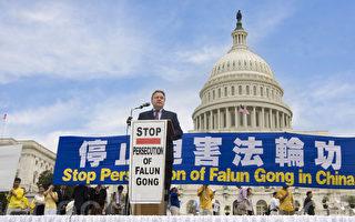 26位美國參眾議員聲援美國首都法輪功反迫害大集會