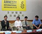 钟鼎邦案 国际特赦发出全球紧急救援