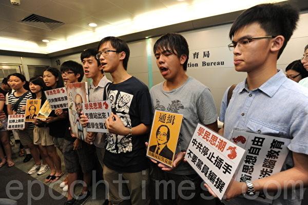 学民思潮成员在教育局外高喊口号抗议。(摄影:孙青天/大纪元)